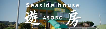 シーサイドハウス 遊房 ASOBO